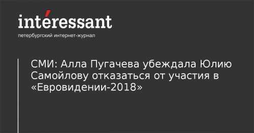 Алла Пугачева предостерегала Юлию Самойлову от участия в Евровидение