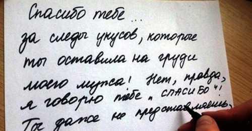 Разъяренная жена написала потрясающее письмо любовнице мужа