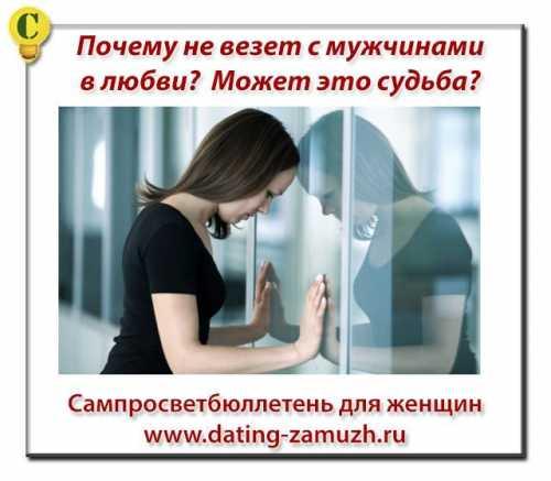 Почему не везет с мужчинами