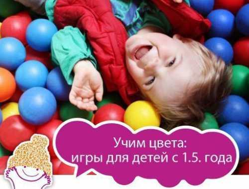КАК НАУЧИТЬ РЕБЕНКА РАЗЛИЧАТЬ ЦВЕТА игры для детей с 1,5 лет