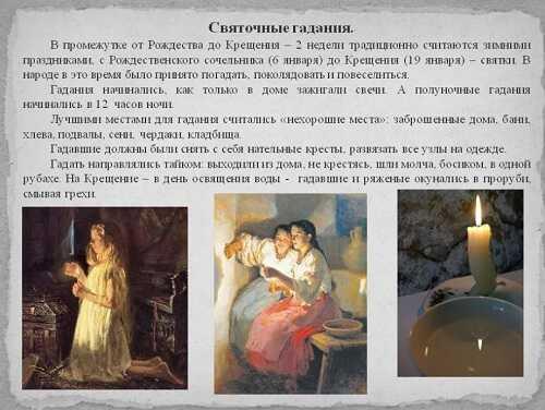 Святки 2018: традиции, обряды, приметы