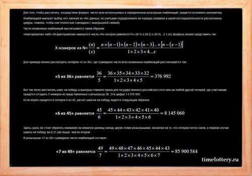 Как посчитать вероятность успеха математически,