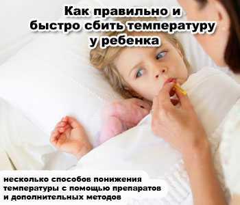 Как сбить температуру у ребенка и стоит ли это делать