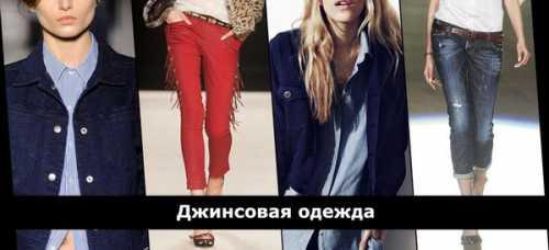 Модный тренд лета — джинсовая одежда