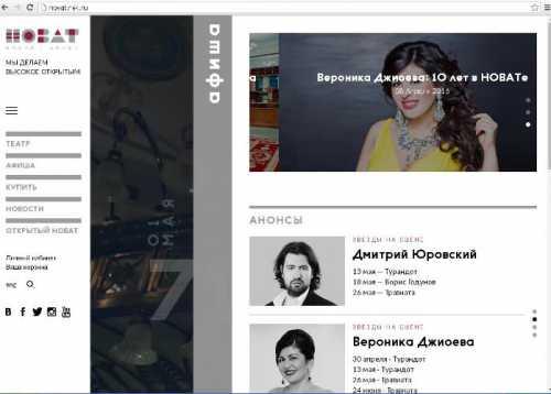 Как купить билеты в театр Риги через Интернет » UZNAJUCOM