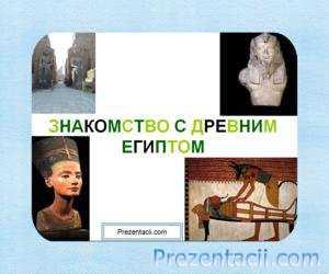 Близкое знакомство с Древним Египтом » UZNAJUCOM